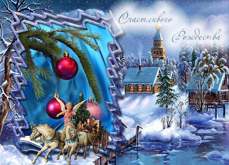 Для, праздник рождество христово открытки